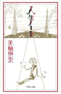 【送料無料】人生ノート