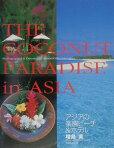 アジアの楽園ビーチ&ホテル
