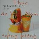 【送料無料】ベトナムの料理とデザ-ト [ ティ・フォン・トウェン ]