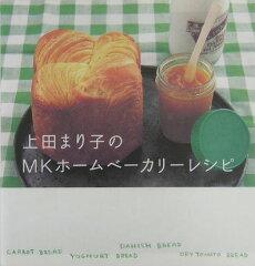 【送料無料】上田まり子のMKホームベーカリーレシピ