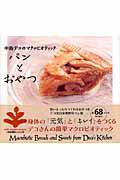 【送料無料】中島デコのマクロビオティックパンとおやつ [ 中島デコ ]