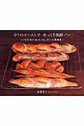 【送料無料】少しのイーストでゆっくり発酵パン [ 高橋雅子 ]