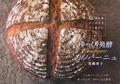 【送料無料】ゆっくり発酵カンパ-ニュ