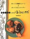 【送料無料】ゆっくり発酵スコ-ンとざっくりビスコッティ