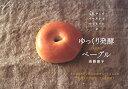 【送料無料】ゆっくり発酵ベーグル