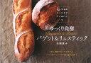 【送料無料】ゆっくり発酵バゲット&リュスティック [ 高橋雅子 ]