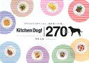 【送料無料】キッチンドッグ!270デイリーレシピ