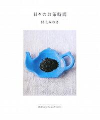 【送料無料】日々のお茶時間