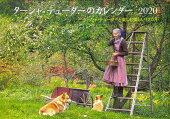 ターシャ・テューダーのカレンダー2020 ターシャ・テューダーと楽しむ美しい12カ月