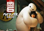 ベイマックス永遠の絆 Disney BIG HERO 6
