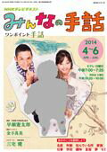 【送料無料】NHKみんなの手話(2014年4月〜6月)