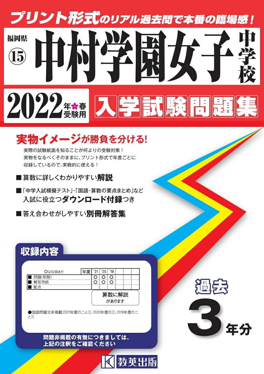 学習参考書・問題集, 小学校 2022