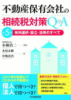 不動産保有会社の相続税対策Q&A