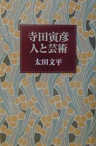 【送料無料】寺田寅彦-人と芸術