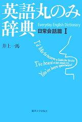 英語丸のみ辞典(日常会話篇 1)