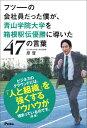 フツーの会社員だった僕が、青山学院大学を箱根駅伝優勝に導いた47の言葉 [ 原晋