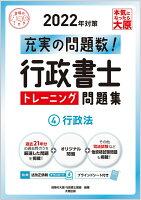 行政書士 トレーニング問題集 4行政法 2022年対策 (合格のミカタシリーズ)