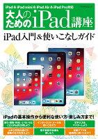 大人のためのiPad講座 iPad・iPad mini・iPad Pro/iOS 12対応
