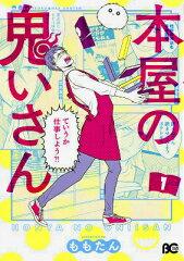 本屋の鬼いさん(volume 1) [ ももたん ]