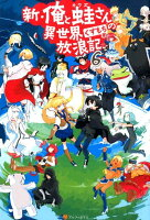 新・俺と蛙さんの異世界放浪記(6)