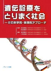 【送料無料】遺伝診療をとりまく社会 [ 吉田雅幸 ]
