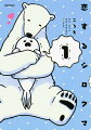 恋するシロクマ(1)