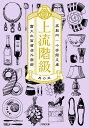 上流階級 富久丸百貨店外商部(3) [ 高殿 円 ]