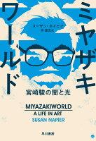 『ミヤザキワールド─宮崎駿の闇と光─』の画像