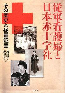 【送料無料】従軍看護婦と日本赤十字社