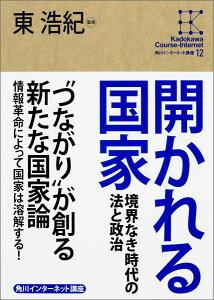 【楽天ブックスならいつでも送料無料】角川インターネット講座(12) [ 村井純 ]