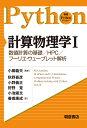 計算物理学I 数値計算の基礎/HPC/フーリエ・ウェーブレット解析 (実践Pythonライブラリー) [ 小柳義夫 ]