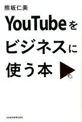 【楽天ブックスならいつでも送料無料】YouTubeをビジネスに使う本 [ 熊坂仁美 ]