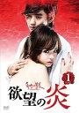 【送料無料】欲望の炎 DVD-BOX1