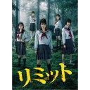 リミット DVD-BOX [ 桜庭ななみ ]
