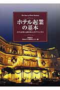 【送料無料】ホテル起業の基本 [ 日本ホテル教育センタ- ]
