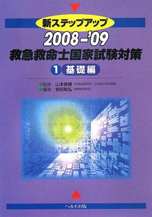 新ステップアップ救急救命士国家試験対策(2008-'09 1(基礎編)) [ 安田和弘 ]
