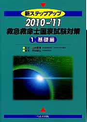 新ステップアップ救急救命士国家試験対策(2010-'11 1(基礎編)) [ 安田和弘 ]