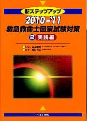 新ステップアップ救急救命士国家試験対策(2010-'11 2(実践編)) [ 安田和弘 ]