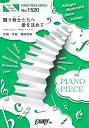 闘う戦士(もの)たちへ愛を込めて/サザンオールスターズ (ピアノソロ・ピアノ&ヴ 〜映画『空飛ぶタイヤ』主題歌 (PIANO PIECE SERIES)