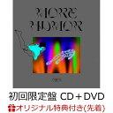【楽天ブックス限定先着特典】more humor (初回限定盤 CD+DVD) (クリアファイル(楽天ブックスver)付き) [ パスピエ ]