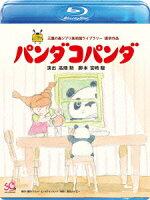 パンダコパンダ【Blu-ray】
