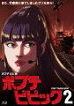 ポプテピピック 2【Blu-ray】