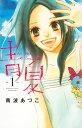 青夏Ao-Natsu(1) (別冊フレンドKC) [ 南波あつこ ]