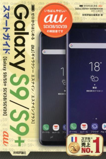 ゼロからはじめるau Galaxy S9/S9+ SCV38/SCV39スマート [ 技術評論社編集部 ]