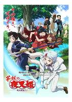 半妖の夜叉姫 Blu-ray Disc BOX 2【完全生産限定版】【Blu-ray】