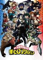 僕のヒーローアカデミア 5th Vol.3(初回生産限定版)