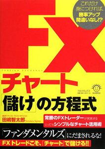 【送料無料】FXチャート「儲け」の方程式