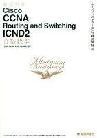 最短突破Cisco CCNA Routing and Switching ICN