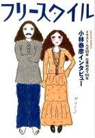 フリースタイル(vol.39)