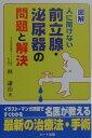 【送料無料】図解・人に聞けない前立腺・泌尿器の問題と解決 [ 林謙治 ]